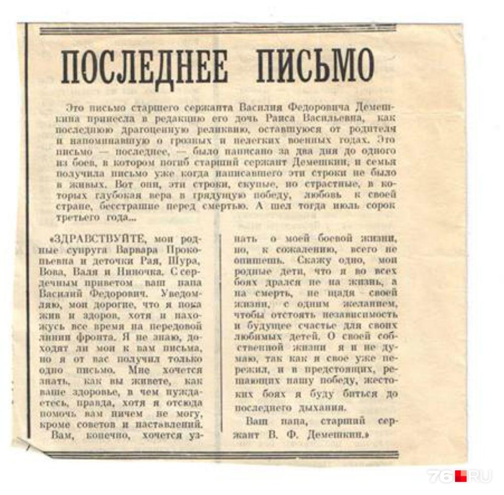 Письмо потом публиковали в газетах