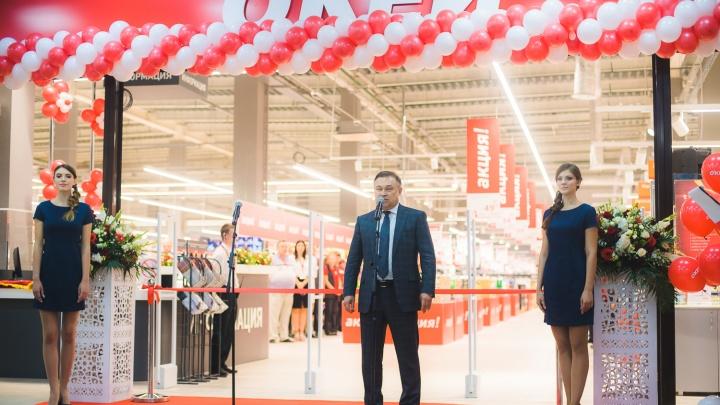 Сделано на Дону: в Новочеркасске открылся первый гипермаркет «О'КЕЙ»