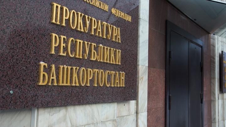 Руководство прокуратуры Башкирии заработало за прошлый год 12 миллионов рублей