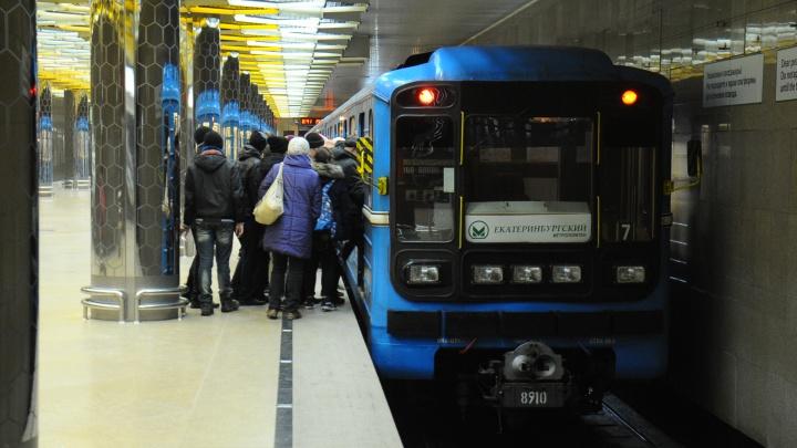 Метрополитен Екатеринбурга отремонтирует старые вагоны, у которых заканчивается срок эксплуатации