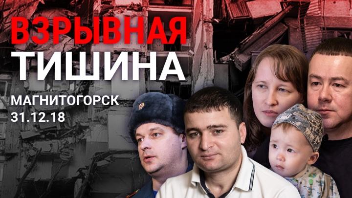 Взрывная тишина: фильм 74.RU о трагедии в Магнитогорске, исламистах и молчании следствия