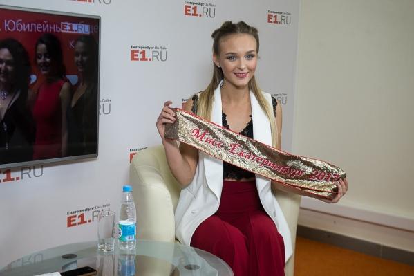 Анастасия Каунова ещё не свыклась с мыслью, что на ближайший год она официально самая красивая девушка города.