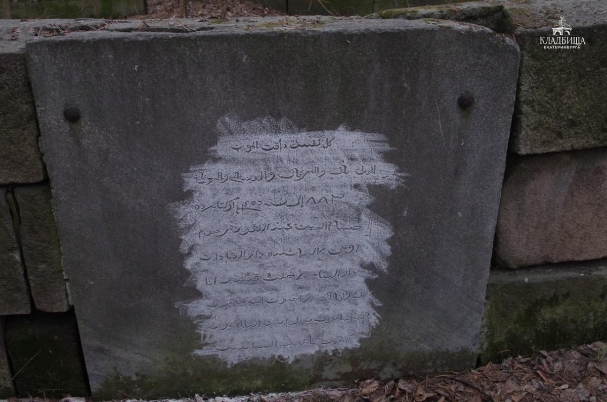 На мраморной плите — надпись на арабском языке