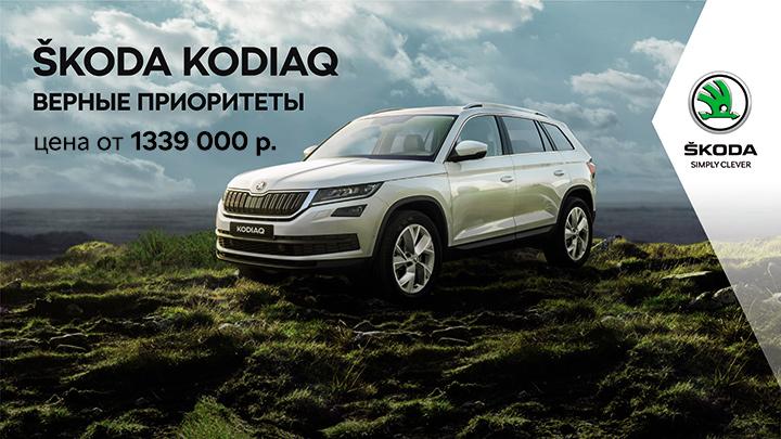 Увлекательная презентация ŠKODA KODIAQ локального производства от «Волга-Раст-Октава»