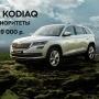 В России стартовали продажи первого семейного внедорожника ŠKODA Kodiaq локальной сборки