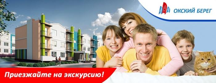 ЭКСКУРСИЯ–первый шаг к своей квартире.