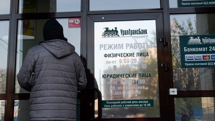 Уралтрансбанк признали банкротом