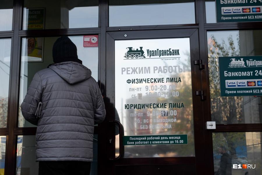 Урал транс банк пермь