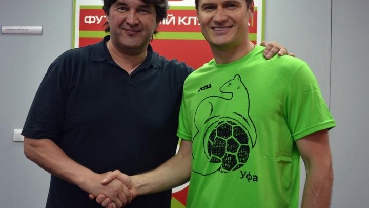 Экс-наставник «Ростова» Дмитрий Кириченко подписал контракт с «Уфой»