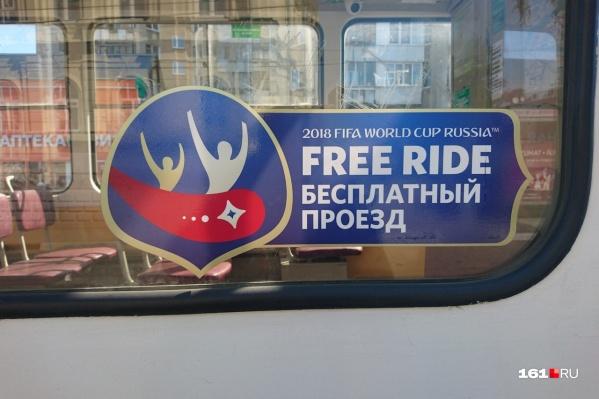 Шаттлы возили болельщиков к «Ростов Арене» и обратно бесплатно