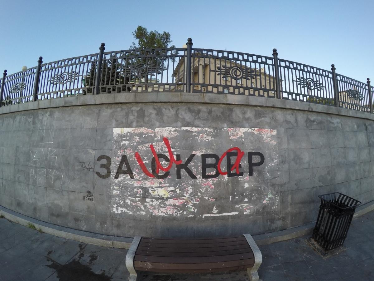 «Ведь их так мало в центре»: уличные художники превратили ограждение на набережной у сквера в купола
