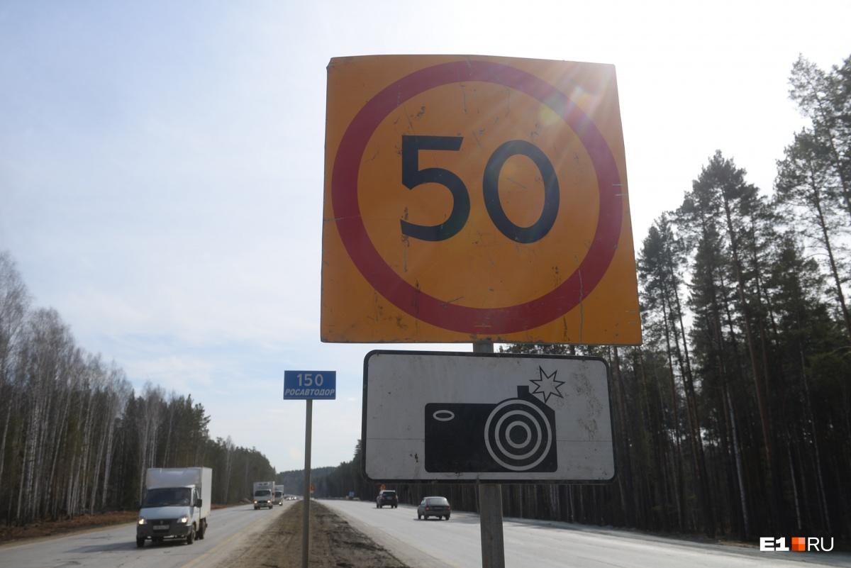 Увидели знаки — сбавьте скорость, иначе придется платить штраф