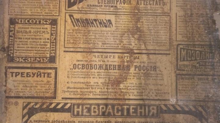 Пермяк при ремонте квартиры обнаружил дореволюционные газеты с рекламой — не везде добросовестной