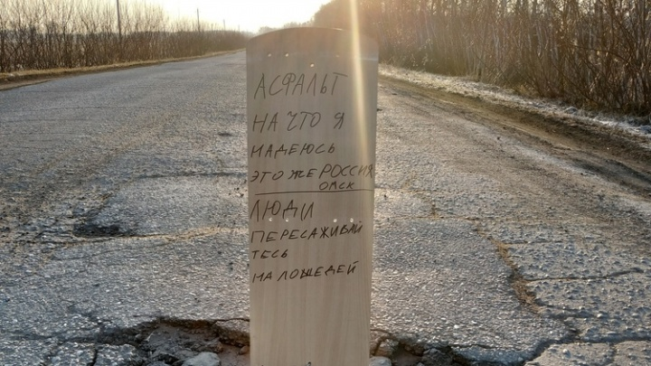 «На что я надеюсь, это же Омск»:жители Любинского района опять поставили надгробие в яму на дороге