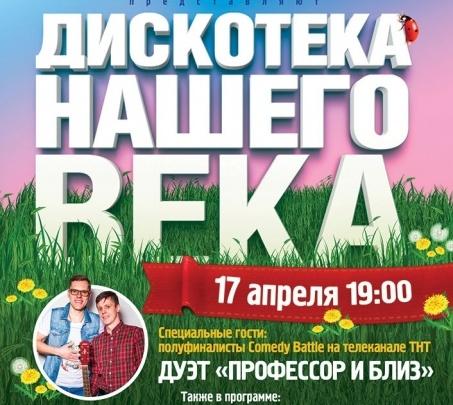 В Уфе пройдет вечеринка «Дискотека нашего века»