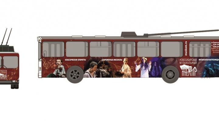 В Новосибирске появятся «музыкальные» троллейбусы