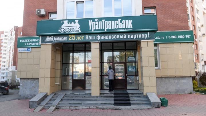Агентство по страхованию вкладов рассказало, где клиенты Уралтрансбанка получат компенсацию