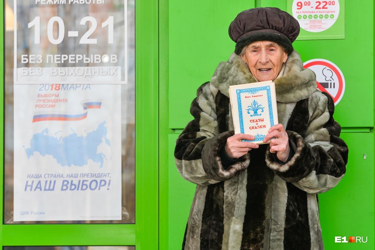 Вера Васильевна хочет продать все тоненькие книжки, чтобы издать красочную книгу в твёрдом переплёте