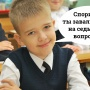 Ты не пройдёшь! 13 вопросов из начальной школы, которые поставят вас в тупик