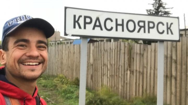 Идущий кругосветку пешком путешественник из Читы дошел до Красноярска