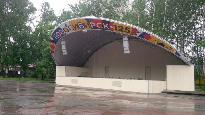 В парке «Берёзовая роща» поставили новую сцену. Но официальное открытие пришлось отменить