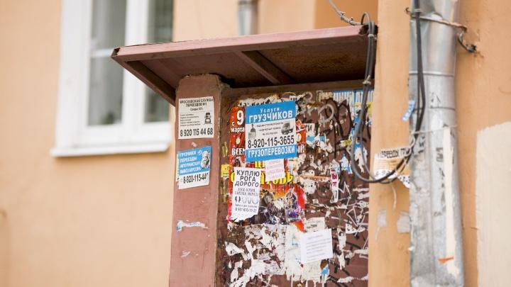 Проверка придёт внезапно: ярославцам рассказали, как можно наказать своего управдома