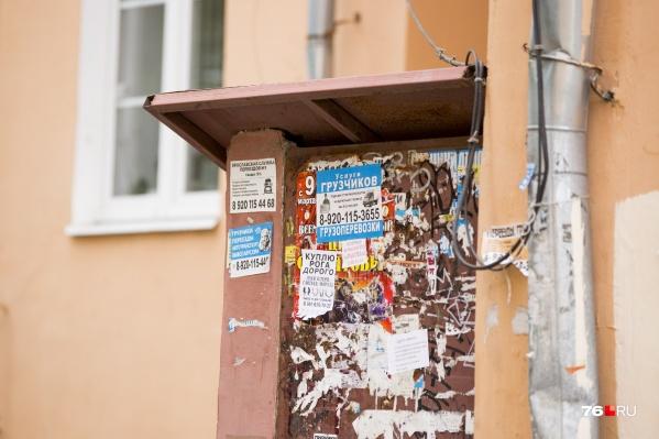 Ярославцы могут позвать проверку для своего управдома
