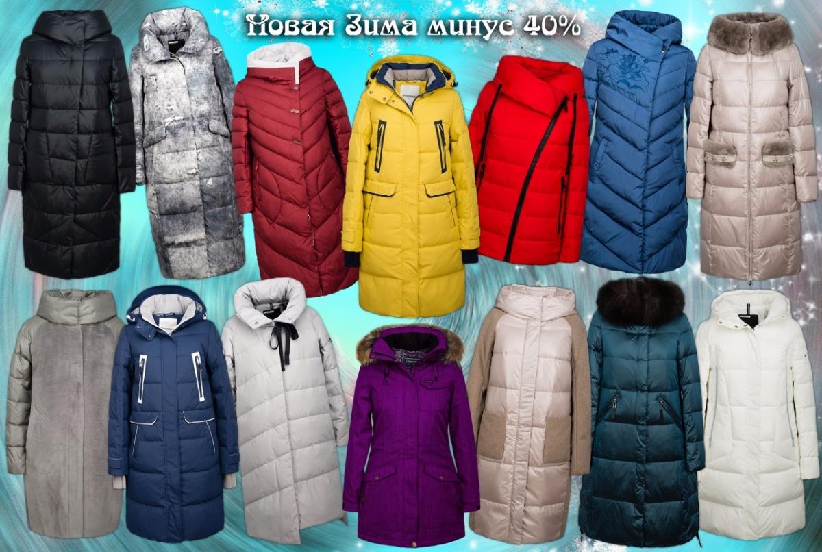 На зимнюю одежду уже снижены цены до 80 %