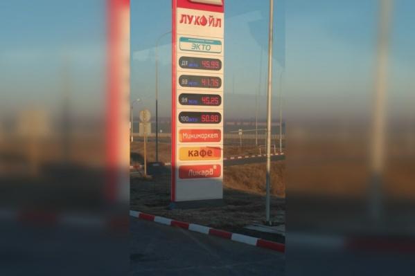 Литр дизельного топлива стоит 45,99 рубля