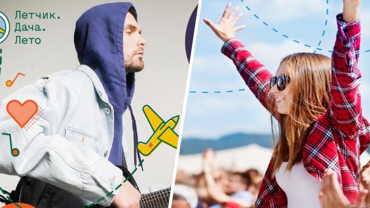 Noize MC, «ДДТ», «Мамульки» и палатки: в Ярославской области пройдёт большой музыкальный фестиваль