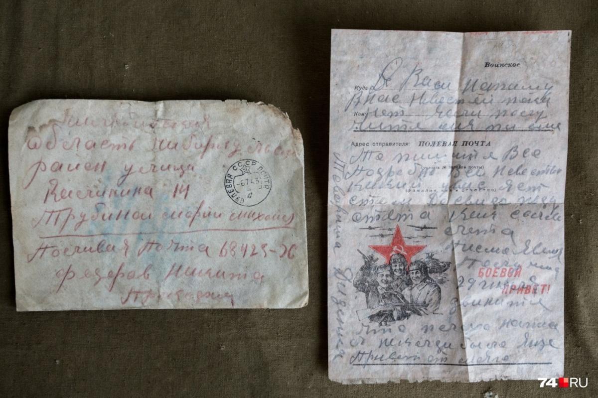Письмо написано химическим карандашом на специальном бланке, которые выдавали красноармейцам. В нём всё сделано для того, чтобы подчеркнуть, что письмо фронтовое. В правом углу стоит пометка «воинское», а в середине разлинованного листа картинка с бойцами и красная надпись «Боевой привет»