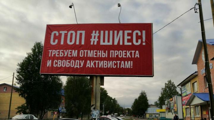Социальная реклама или нарушение? Почему УФАС оштрафовал жителя Плесецка за баннер про Шиес
