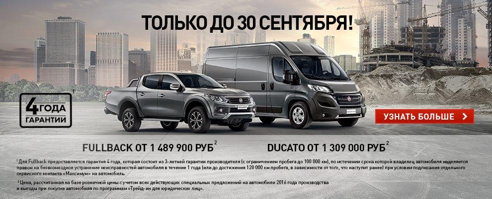 В «Автоцентре ВСК» пикап Fiat Fullback осенью стоит от 1 489 000 рублей