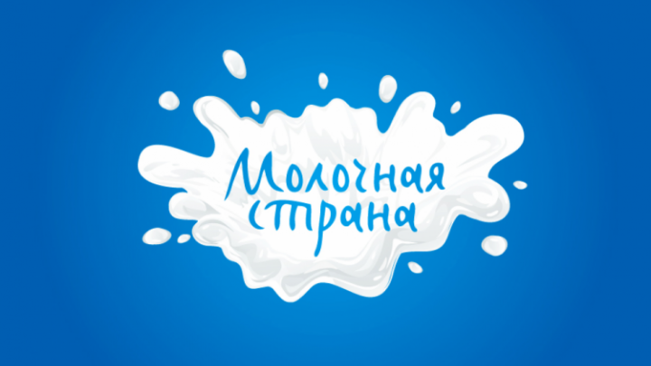«Молочная страна» в Уфе: квест, почта и молодильные яблоки