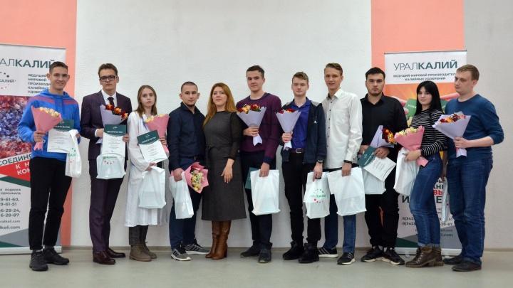 «Уралкалий» вручил студентам свидетельства на именные стипендии