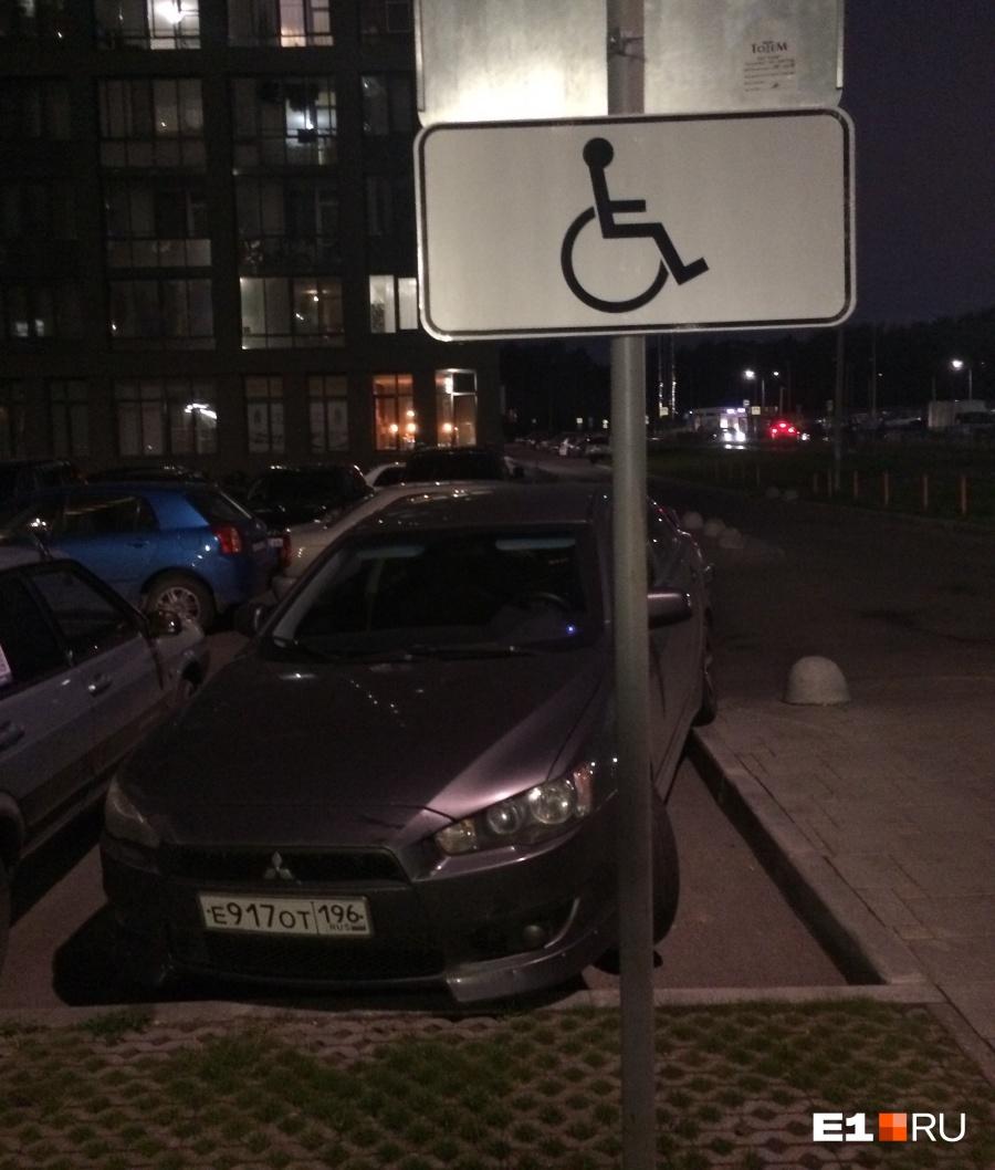 припарковался под знаком инвалид какой штраф