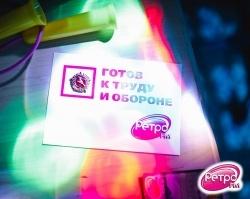 Радиостанция Ретро FM провела в Уфе спортивную вечеринку