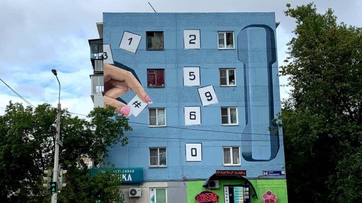 «Позвоните родным»: художник нарисовал 14-метровый телефон на челябинской пятиэтажке