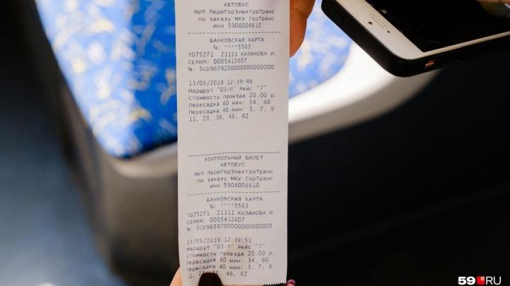Дороже обычных: в Перми могут ввести 80-минутные пересадочные билеты на общественный транспорт