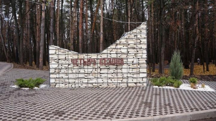 Сквер «Четыре сезона» в Уфе открыли для посетителей