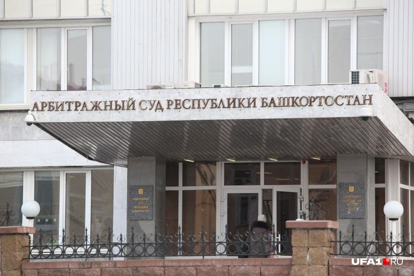 арбитражный суд уфа дела о банкротстве
