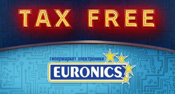 Tax Free электроники возвращается