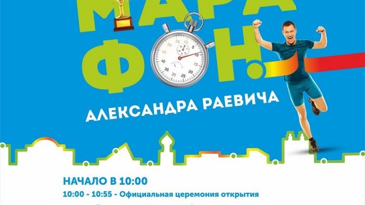 Восьмого сентября на площади Ленина пройдет Сибирский фестиваль бега