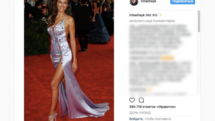Ирина Шейк поделилась фото в сексуальном платье с бала Института костюма