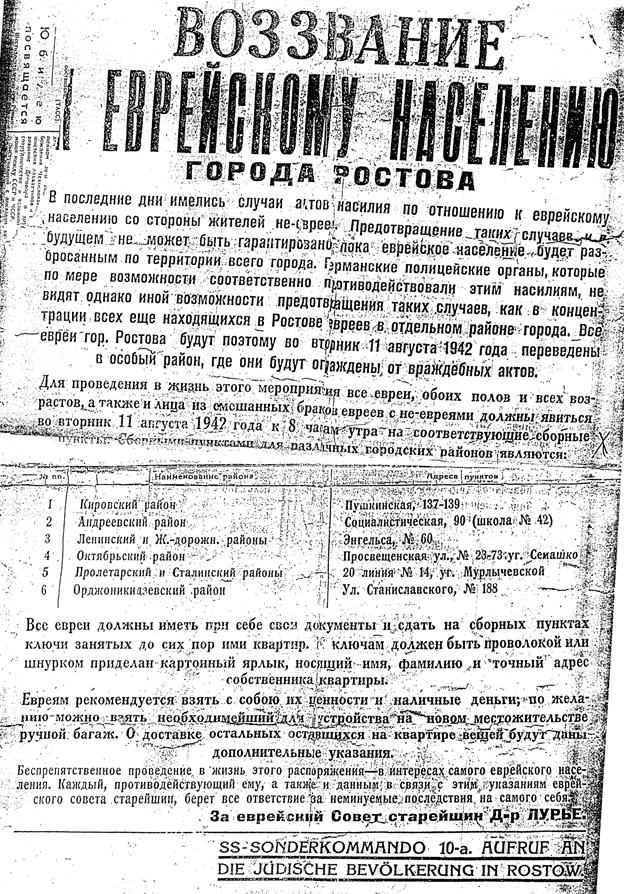 «Воззвание...» обязывало всех евреев в Ростове прийти в сборные пункты