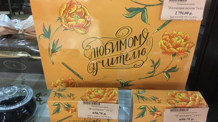 Педагог цветы и конфеты не пьёт: что приготовили екатеринбургские родители ко Дню учителя
