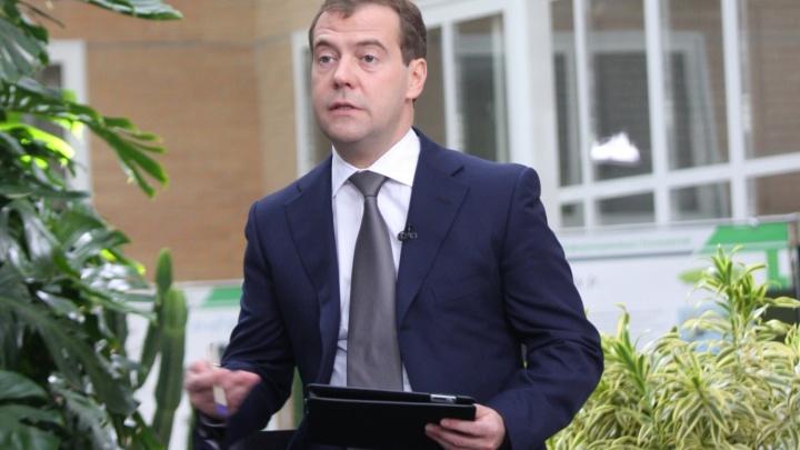 Медведев раздал 20 миллиардов лучшим регионам: Новосибирскую область забыли