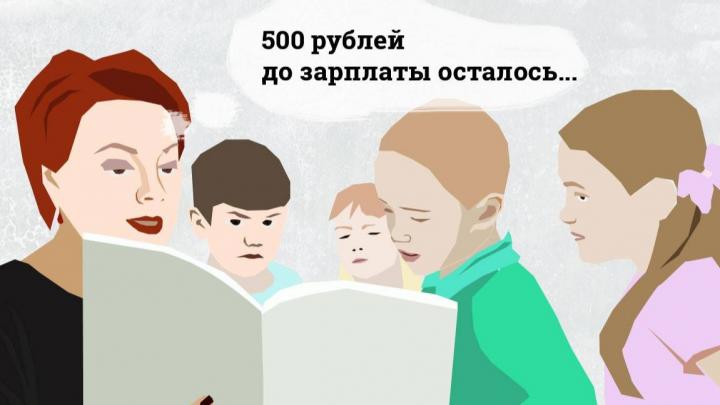 По-взрослому: в Екатеринбурге воспитатели обвинили заведующую в том, что им много лет недоплачивали
