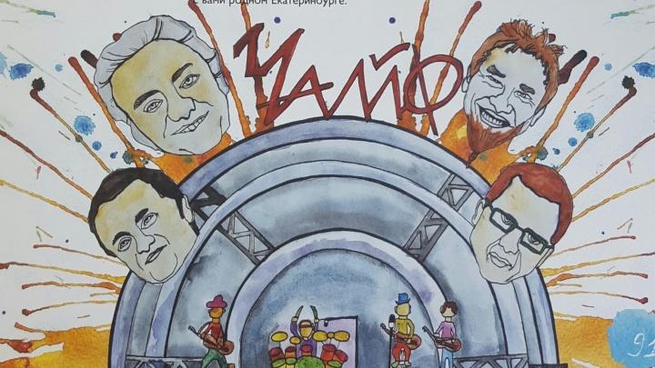 """""""Чайф"""", тюрьма и майонез: в Екатеринбурге издали энциклопедию, которую проиллюстрировали дети"""