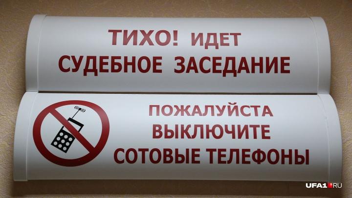 В Башкирии сотрудница салона сотовой связи ответит перед судом за «слив» данных клиента
